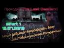 Клиника Live №193 Прохождение игры The Last DeadEnd 1