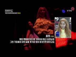 [K-ISSUE] 효린(SXSW), 하이라이트 _ YTN (Yes! Top News)