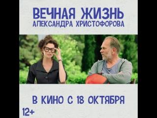 """""""Вечная жизнь Александр Христофоров"""" с 18 октября!"""