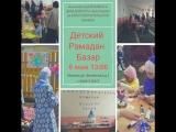Благотворительная ярмарка - детский Рамадан базар - 6 мая 2018