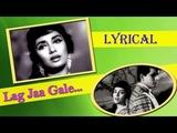 Lag Ja Gale with Lyrics Woh Kaun Thi Sadhana, Lata Mangeshkar Old Hindi Song