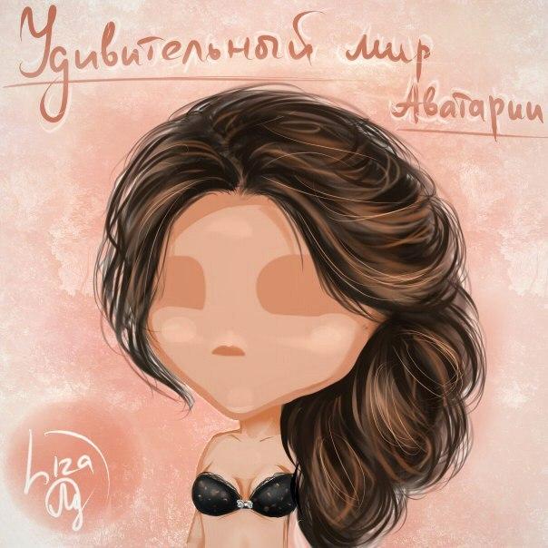Красивые причёски в аватарии