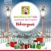 Новогодний семейный фестиваль МамаслетНН
