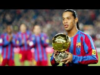 Роналдиньо получает Золотой мяч