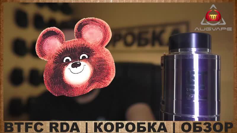 [КОРОБКА] 👍ХОРОША | BTFC RDA by AUGVAPE VAPNFAGAN | КОРОБКА | ОБЗОР👍