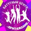 Батутный центр Минусинск   Абакан   Притяжение