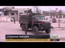 Бои за Восточную Гуту отгремели больше года назад, но улицы здесь до сих пор патрулирует российская