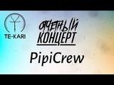 Отчетный Концерт «Тэ-Кари» (2018) - PIPI Crew