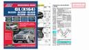 Руководство по ремонту Mercedes GL X164 2006-2012, рестайлинг c 2009 бензин, дизель