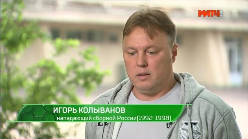 Игорь Колыванов в программе «Футбольное столетие»