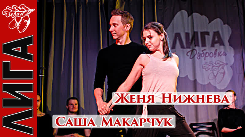 Лига Дубровки 02.21.18 Саша Макарчук - Женя Нижнева
