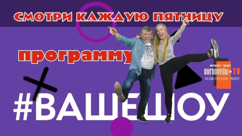 Ваше шоу Топ 5 Клипов Беларуси 09 11 2018