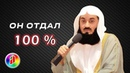 Абу Бакр Ас-Сиддик отдал всё да будет доволен им Аллах Муфтий Менк Про закят и садака