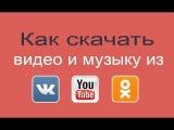 Как скачать видео, музыку с Вконтакте, YouTube.com, Одноклассников