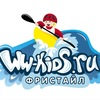 WW-Kids - Дети Белой Воды - Фристайл