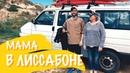 Мама и серф, день рождения Филиппа Киркорова, Сергей Лазарев о Mama Travel и Евровидение 2018