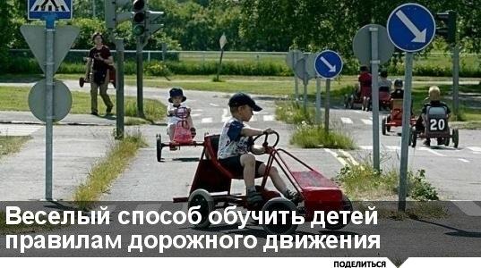 Веселый способ обучить детей правилам дорожного движения