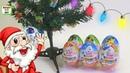 Киндер Сюрприз 50 лет - лучшие яйца уходящего 2018 года
