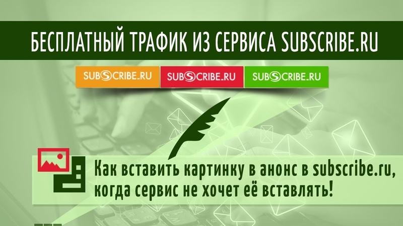 Как вставить картинку в анонс Subscribe.ru, когда сервис не хочет этого делать