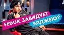 FEDUK завидует Элджею Детектор Правды на Радио ENERGY RapNews