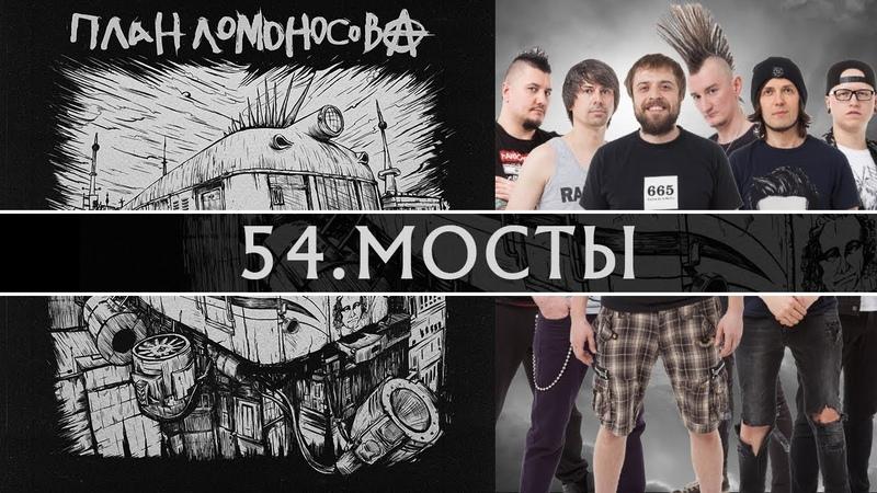 План Ломоносова IV 54. Мосты