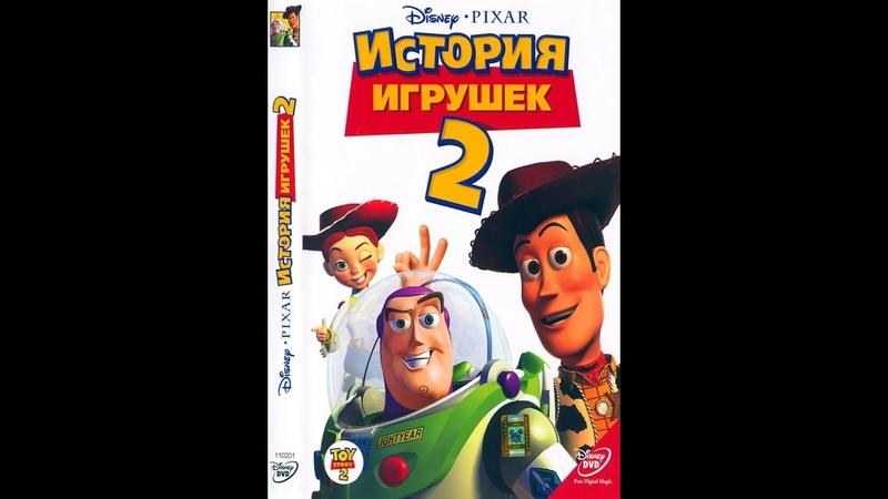 Друзья переходят дорогу ... отрывок из мультфильма (История Игрушек 2/Toy Story 2)1999