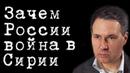 Зачем России война в Сирии АлександрАртамонов