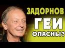 Михаил Задорнов. О политкорректности, пропаганде и толерантности
