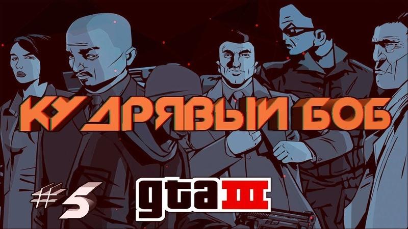 │5│КУДРЯВЫЙ БОБ ❖ Grand Theft Auto III