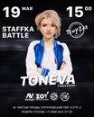 Ирина Тонева фото #47