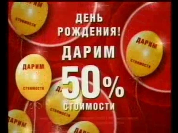 Спонсор программы, анонс и реклама (ТНТ, 20.12.2008)