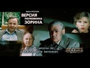 х/ф «Версия полковника Зорина» (СССР, 1978) (фан-ролик)