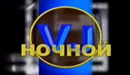Ночной VJ (Дарьял-ТВ, декабрь 2000) Замыкая круг