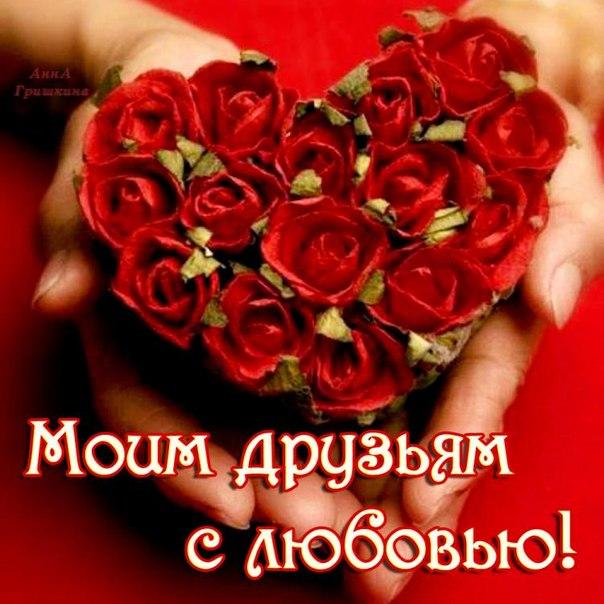 Поздравление с днём любви друзьям