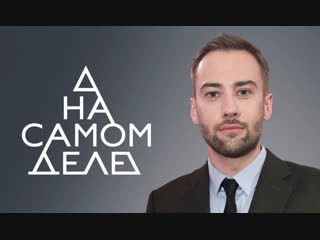 На самом деле - Проклятие Прокловой: Семейная трагедия актрисы ( 19.10.2018 )