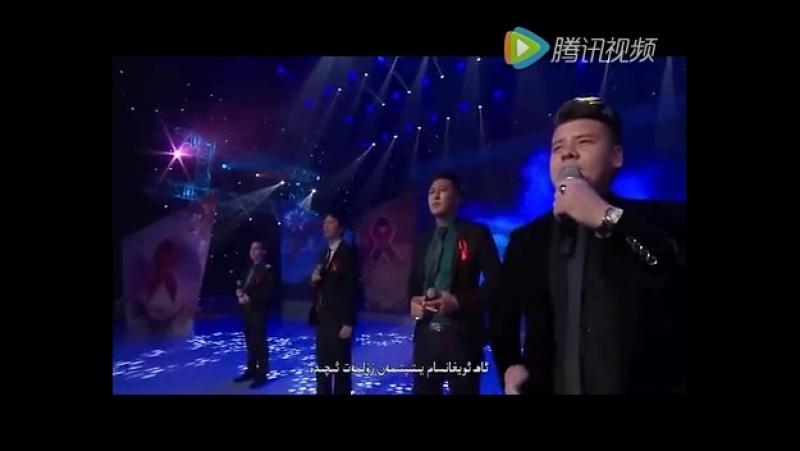 Уйгурские клипы Сирлиқ туман