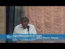 Удаляющиеся от Тебя - Зубко Петр г. Томск Проповедь