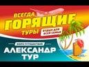 Александр тур LIMAK ARCADIA GOLF SPORT HOTEL RESORT 5 Турция