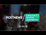 10.04 | 5 фактов о группе «Rainbow»