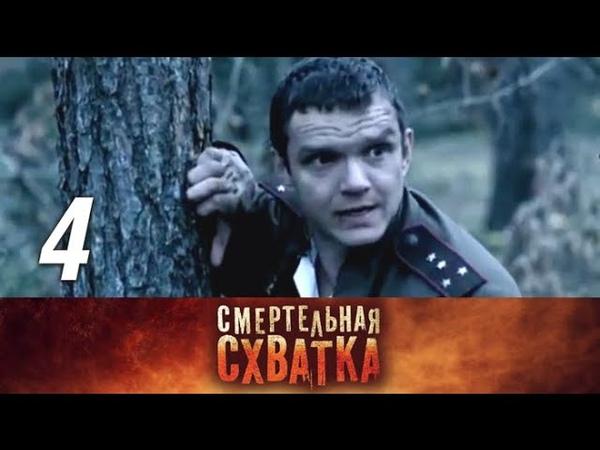 Смертельная схватка 4 серия 2010 Военный фильм @ Русские сериалы