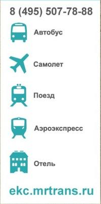 заказать билет на самолет аэрофлота