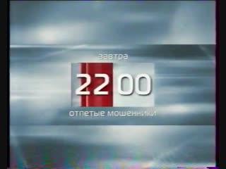 (staroetv.su) Анонсы и реклама (REN-TV, 21.01.2005). 2