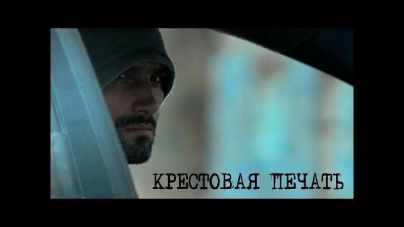Иван Кучин Крестовая Печать