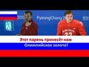 Сборная России по хоккею Олимпийский чемпион 2018.
