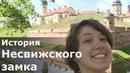 Несвижский замок: история и интересные факты, Несвижский замок внутри