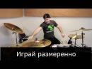 Как играть на барабанах для новичков JARED DINES RUS