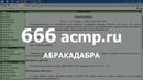 Разбор задачи 666 acmp Абракадабра. Решение на C
