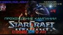 StarCraft Remastered Прохождение кампании Зергов Часть 4 Освобождение Корхала