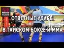 Ответные разбивающие удары в тайском боксе и ММА - видео урок по обучению Муай Тай