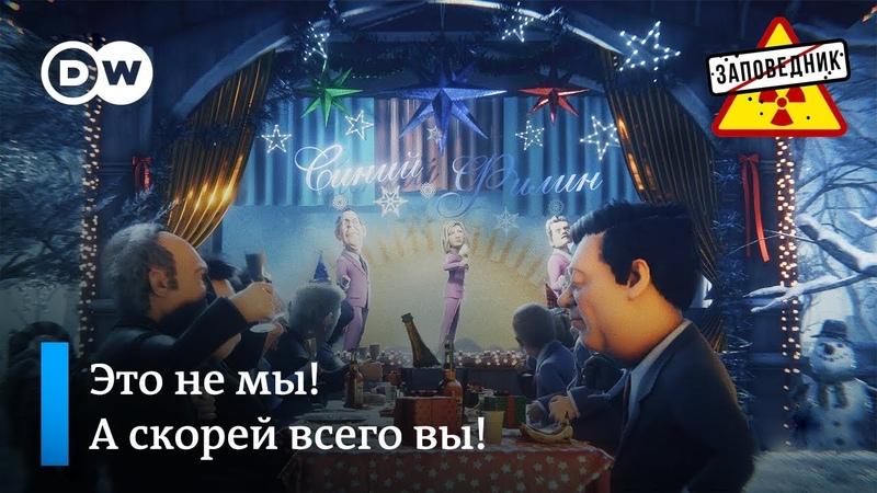 Песков, Лавров и Захарова с хитом о внешней политике России – Заповедник, выпуск 55, сюжет 1